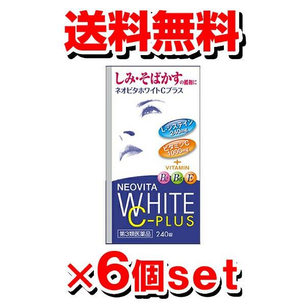 【第3類医薬品】ネオビタホワイトCプラス 「クニ...