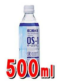 大塚製薬 [OS-1] オーエスワン 500mL(1本) [特...
