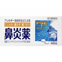 【第(2)類医薬品】鼻炎薬A クニヒロ 48錠入[皇漢...