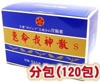 【第2類医薬品】恵命我神散s 散剤 分包(3gX120包...