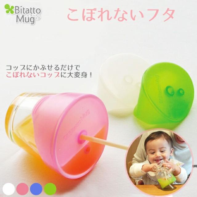 【店内全品送料無料】Bitatto Mug ビタットマグ