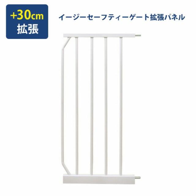 【店内全品送料無料】ベビーゲート 拡張パネル 30...