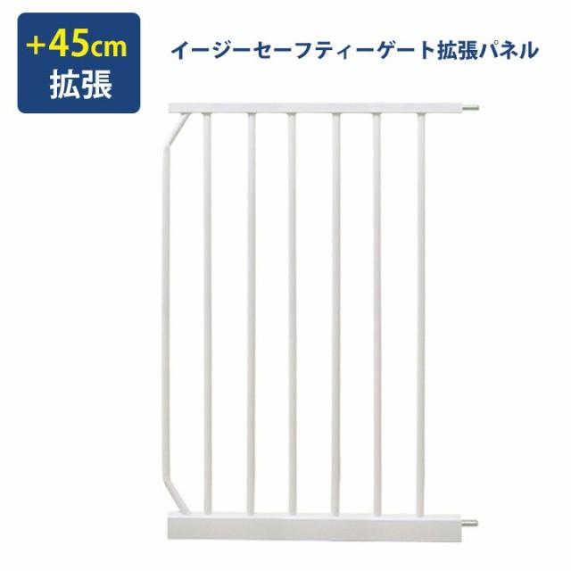 【店内全品送料無料】ベビーゲート 拡張パネル 45...