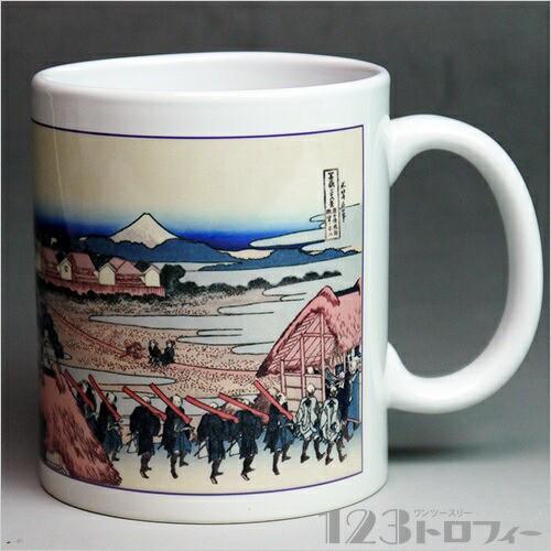 陶器製マグカップ 葛飾北斎「冨嶽三十六景」武州...