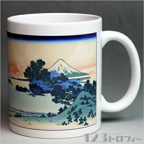 陶器製マグカップ 葛飾北斎「冨嶽三十六景」相州...