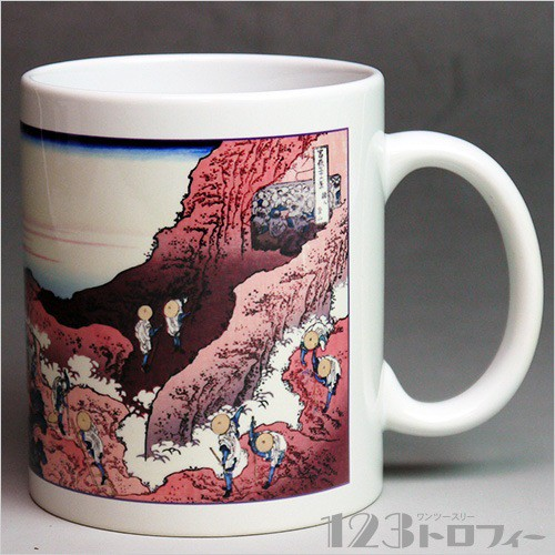 陶器製マグカップ 葛飾北斎「冨嶽三十六景」諸人...