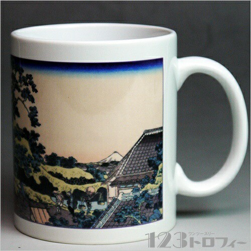 陶器製マグカップ 葛飾北斎「冨嶽三十六景」東都...