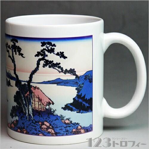 陶器製マグカップ 葛飾北斎「冨嶽三十六景」信州...