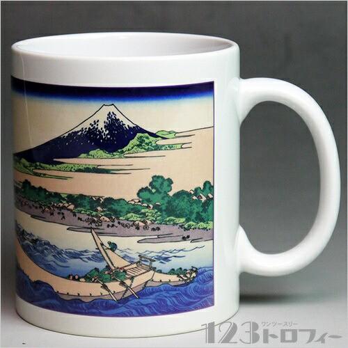 陶器製マグカップ 葛飾北斎「冨嶽三十六景」東海...