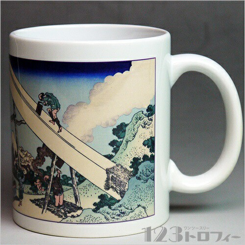 陶器製マグカップ 葛飾北斎「冨嶽三十六景」遠江...
