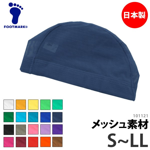 スイム キャップ 水泳帽 メッシュ FOOTMARK フッ...