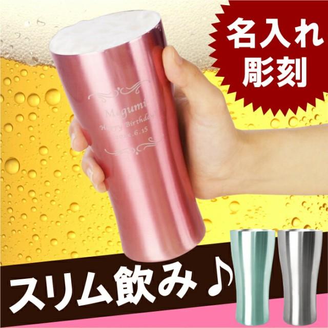 名入れ ビールジョッキ  ジョッキ グラス 名前入...