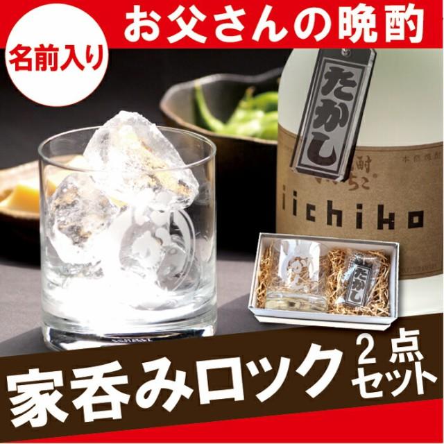 名入れ 焼酎グラス 名前入り ロックグラス グラス...