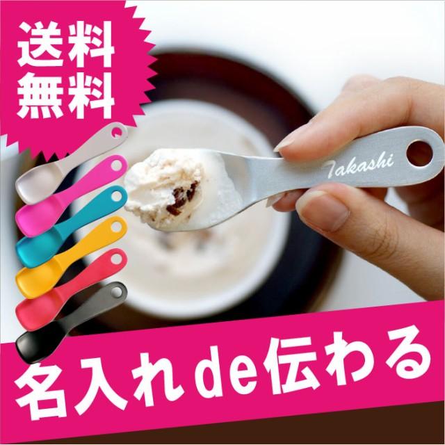 名入れ アイスクリーム専用スプーン 名前入り 【 ...