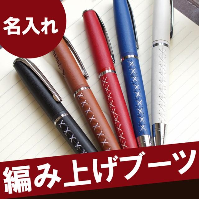名入れ ボールペン 名前入り ペン 【 革巻き 編み...