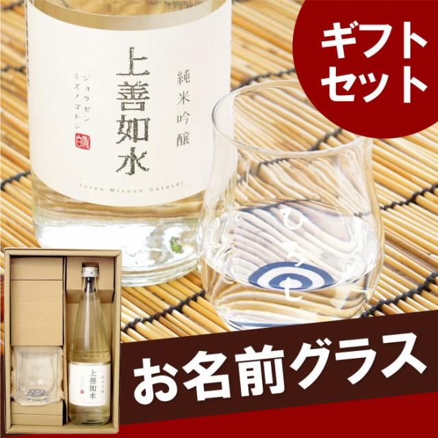 お酒 酒 純米吟醸酒 日本酒 名入れ 名前入り プレ...
