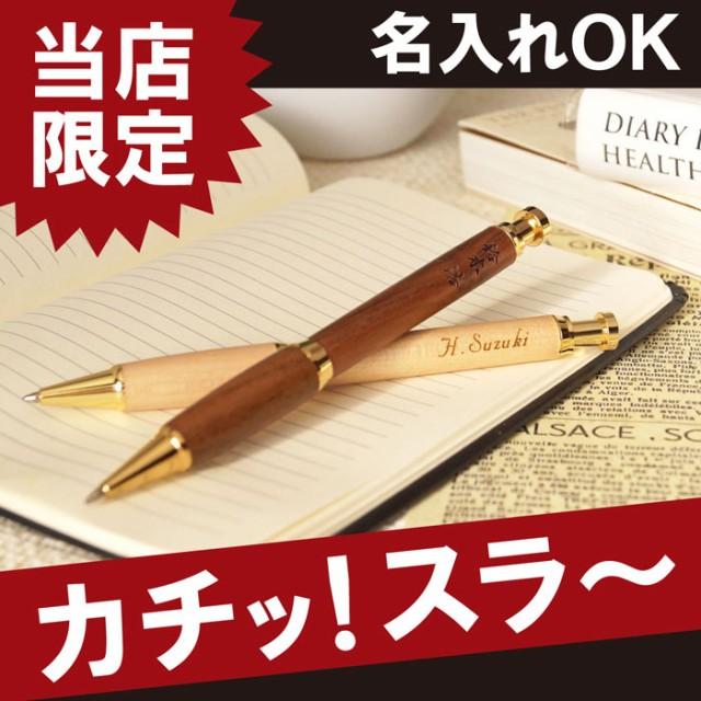 名入れ ボールペン 木製 名前入り ペン 【 木製ノ...