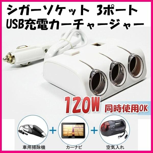 K&M 120W シガーソケット 3ポート USB充電2ポ...