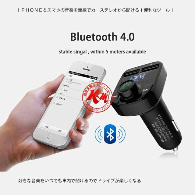 FMトランスミッター bluetooth iPhone・スマホの...