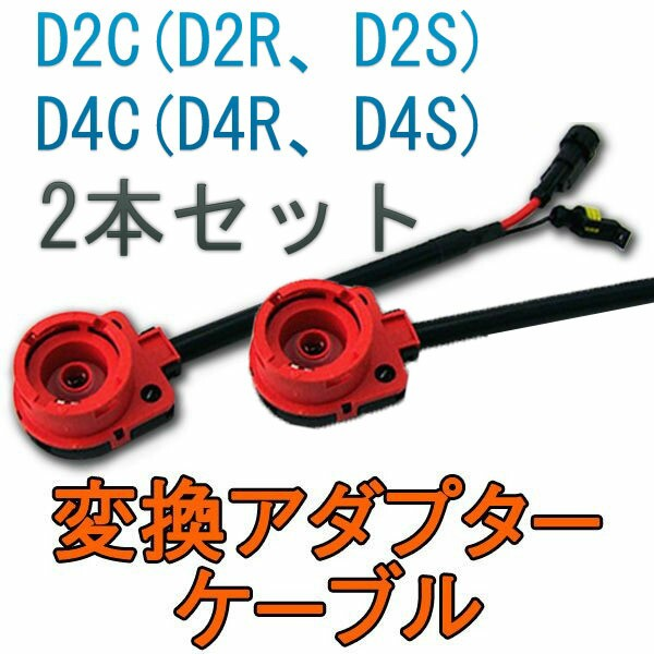 K&M HIDキット 標準共通 D2C(D2R D2S)・D4C(D4...