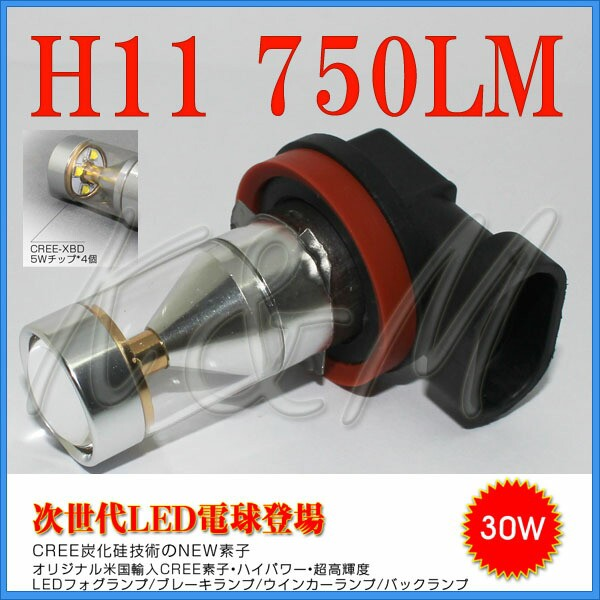 CREE LED H11 白光 LEDフォグランプ LEDヘッドラ...