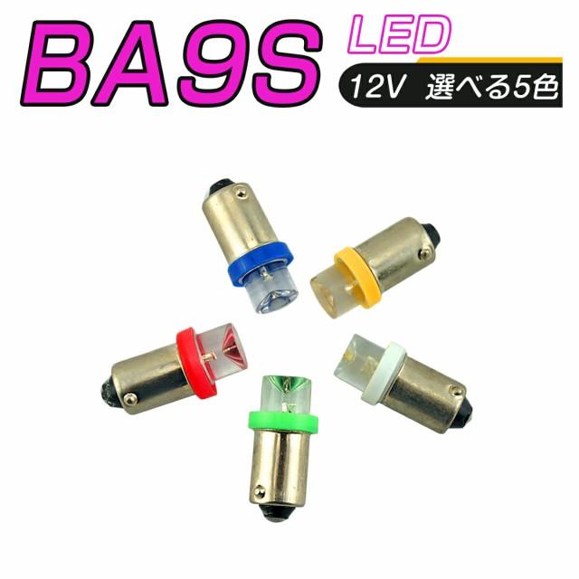 LED 口金 BA9S 選べるカラー5色 メーター球 タコ...