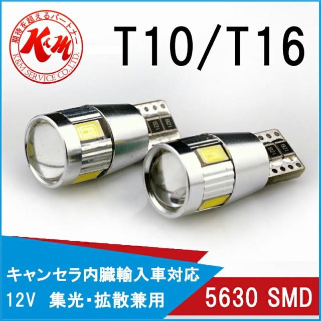 K&M LED T10 T16 キャンセラー内臓 汎用 12V ...