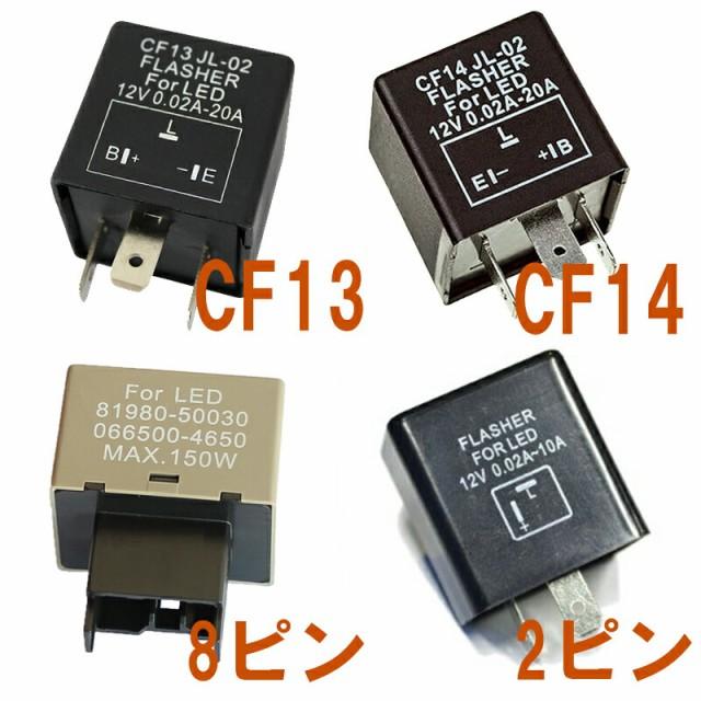ICウインカーリレー LED化 ハイフラ防止 1個  CF...