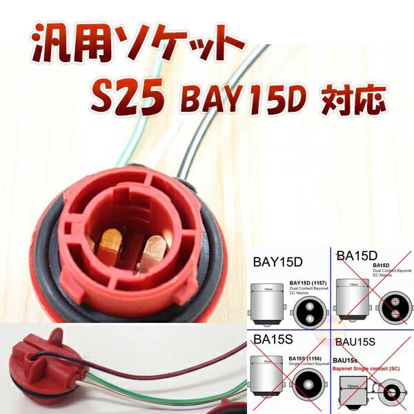 S25ダブル BAY15D 対応 ソケット 1個 メスソケッ...