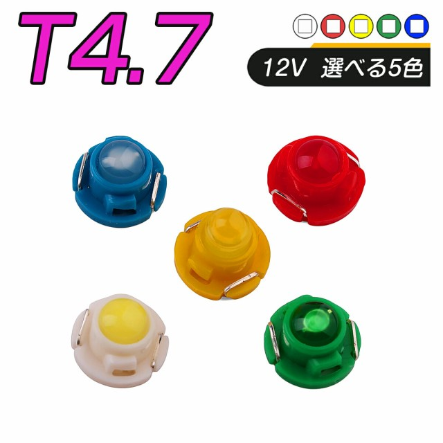 LED T4.7 SMD 選べるカラー5色 メーター球 タコラ...