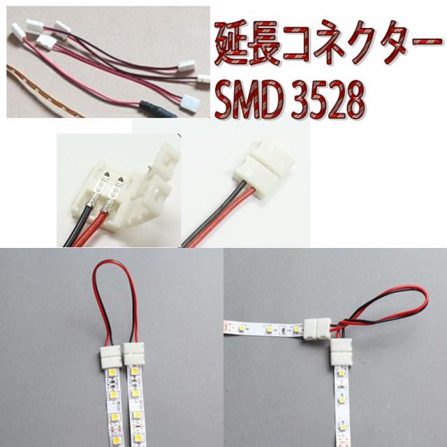 K&M LEDテープ用 延長用コネクタ 12V 3528SMD...