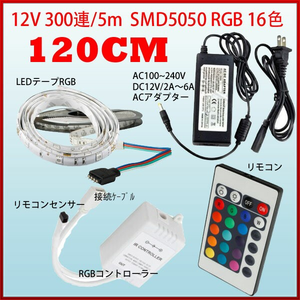 RGB LEDテープ SMD5050仕様 120cm 72連 リモコン...