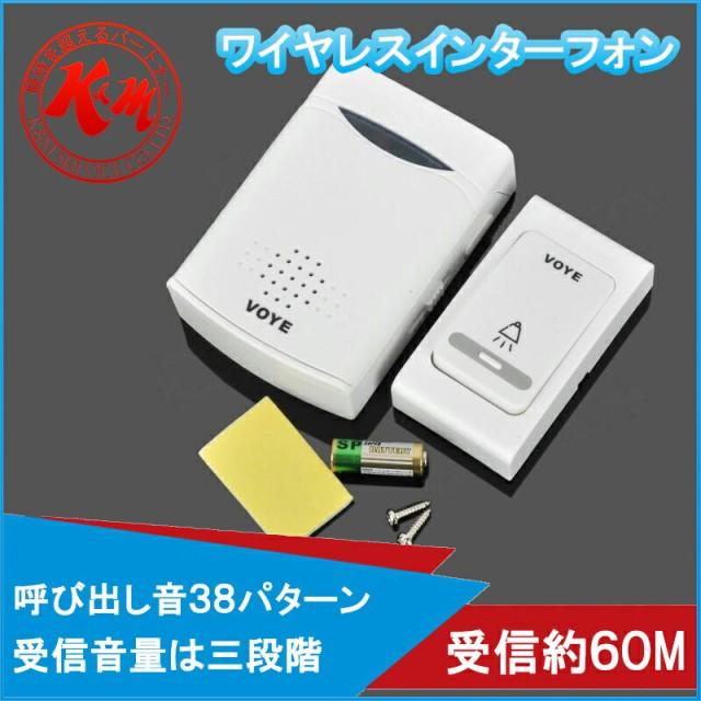ワイヤレ チャイム VOYE V006B 受信機1台 60M ワ...