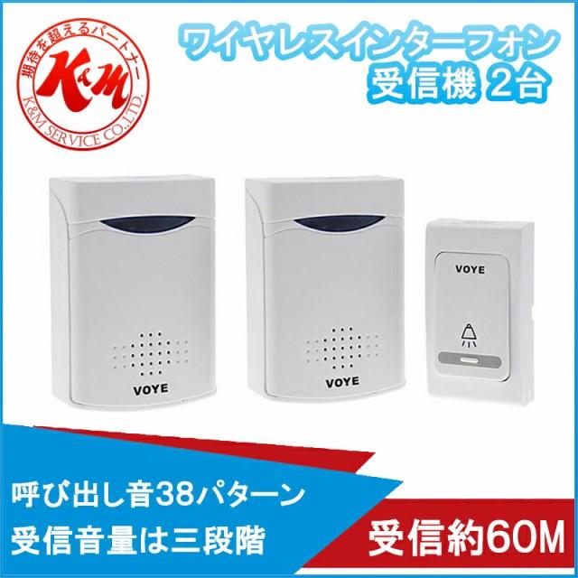 ワイヤレ チャイム VOYE V006B 受信機2台 60M ワ...