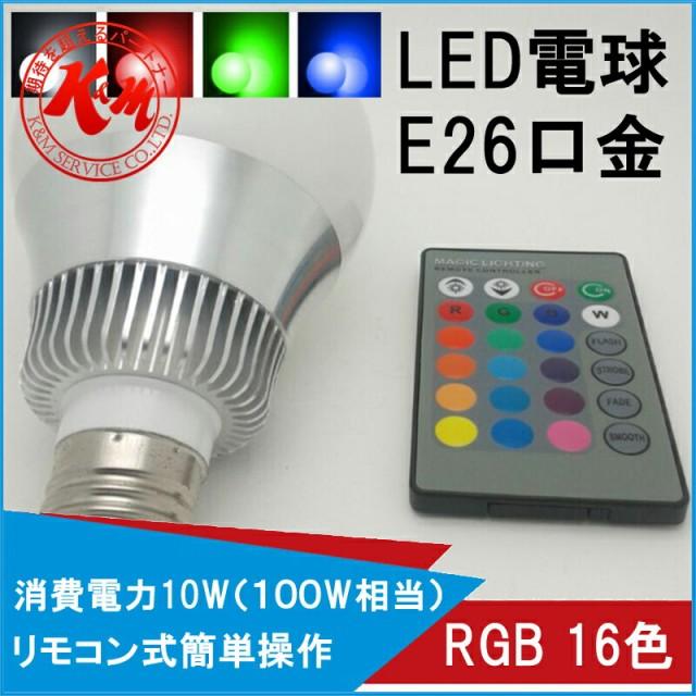 LED電球 E26 口金 10W(100W相当) リモコン簡単操...