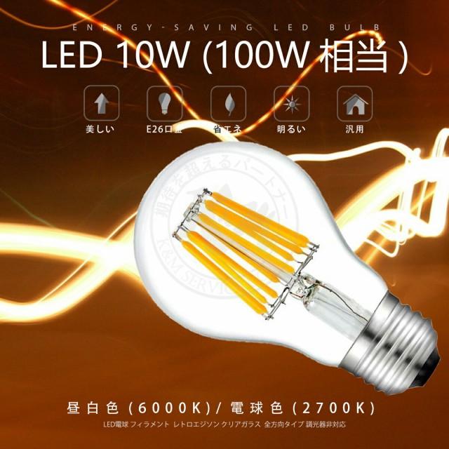 LED電球 フィラメント 10W 100W形相当 昼白光(600...