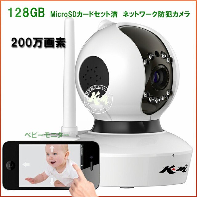 K&M 防犯カメラ Vstarcam C7823WIP SDカード12...