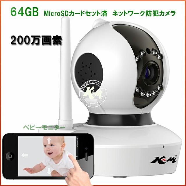 K&M 防犯カメラ Vstarcam C7823WIP SDカード64...