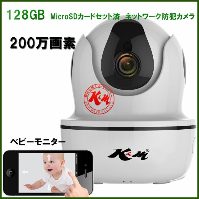 防犯カメラ Vstarcam C26S SDカード128GBセット済...
