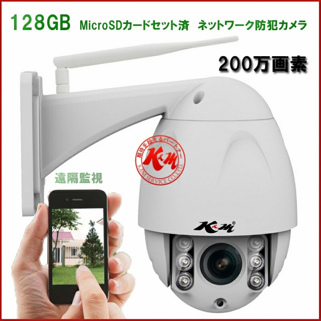 K&M 防犯カメラ Vstarcam C34S SDカード128GB...