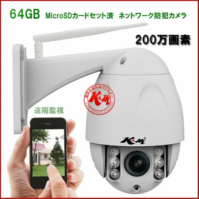 K&M 防犯カメラ Vstarcam C34S SDカード64GBセ...