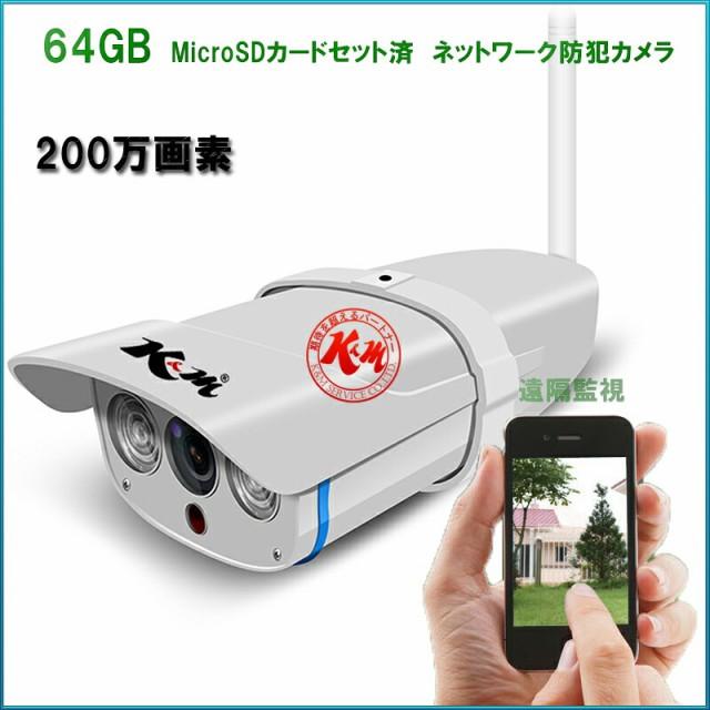 K&M 防犯カメラ Vstarcam VC7816WIP SDカード6...