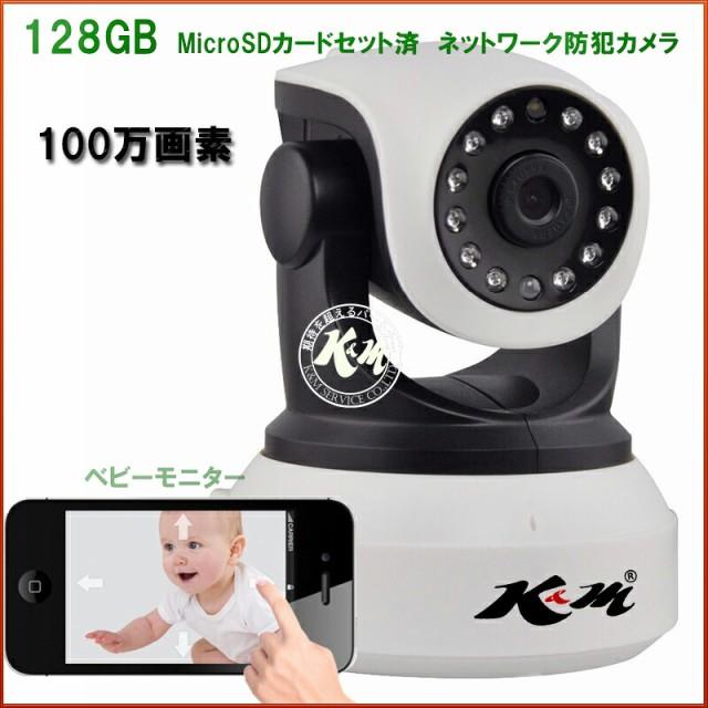 K&M 防犯カメラ Vstarcam C7824WIP SDカード12...