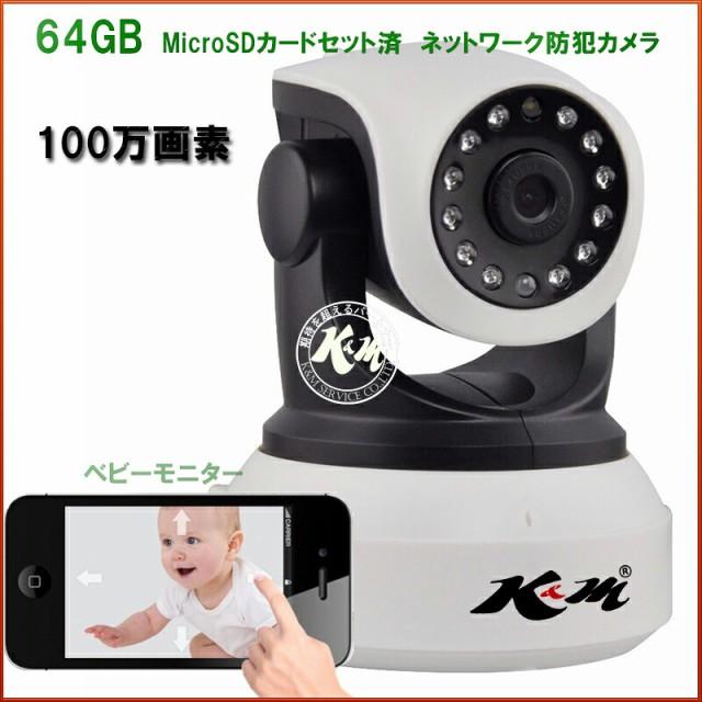 K&M 防犯カメラ Vstarcam C7824WIP SDカード64...