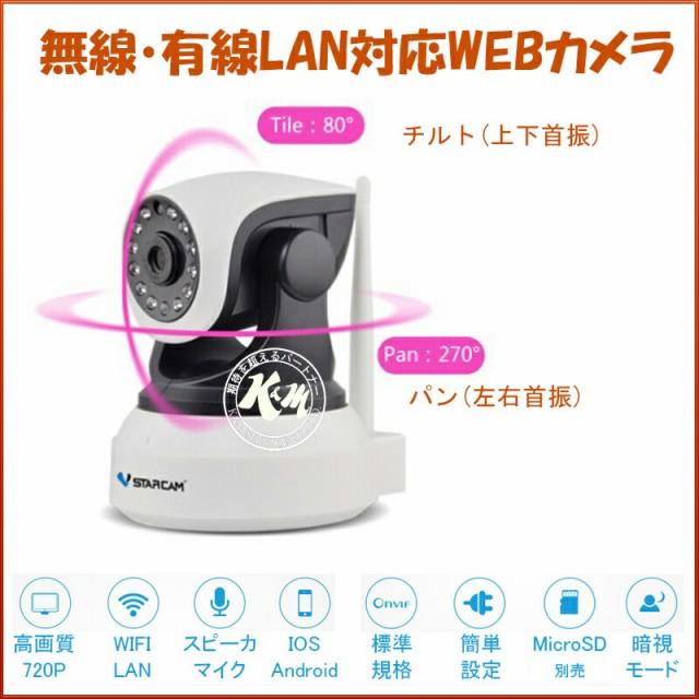 防犯カメラ Vstarcam C7824WIP ワイヤレス WiFi無...