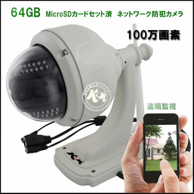 K&M 防犯カメラ Vstarcam C7833WIP-X4 SDカー...
