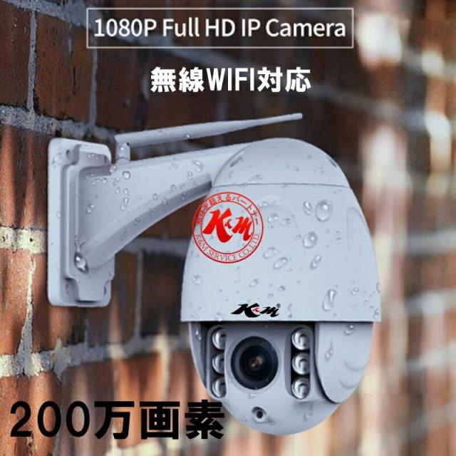 監視カメラ Vstarcam C34S 4倍ズーム ワイヤレス ...