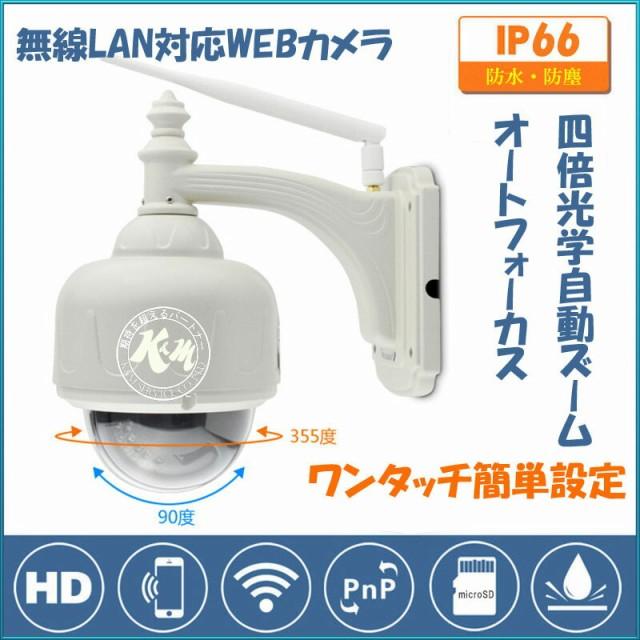 監視カメラ Vstarcam C7833WIP-X4 4倍ズーム WiFi...