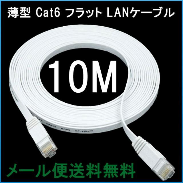 LANケーブル フラット CAT6 10M 白色 Flat カテゴ...