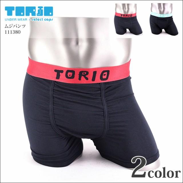 【トリオ TORIO】ボクサーパンツ ムジパンツ  ボ...